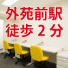 <東京・青山>外苑前駅徒歩2分のレンタルオフィス!20名規模個室10万円OFFキャンペーン