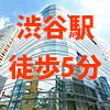 <東京・渋谷>渋谷駅徒歩5分! 10名用個室5万円OFFキャンペーン