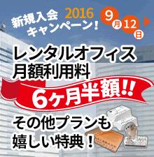 <東京・新宿>新宿駅徒歩4分!今なら入会金無料!