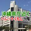 沖縄のランドマーク「パレットくもじ」に「BAレンタルオフィス」が誕生!