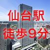 <宮城・仙台>トラストタワー内、3~5名用個室10%OFFキャンペーン